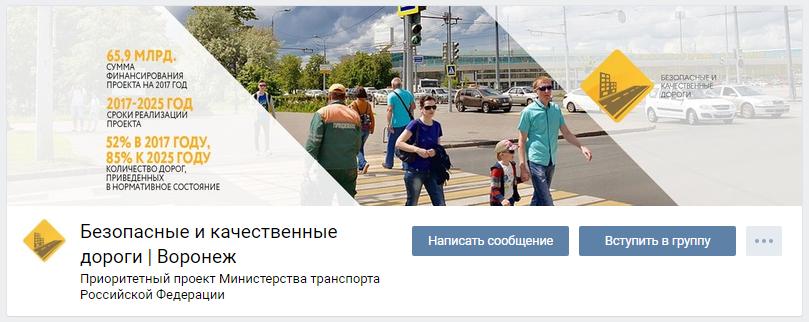 Жителям регионов предоставят информацию о качестве дорог в соцсетях