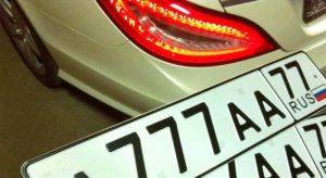 Стоимость получения номеров на машину в [year] году