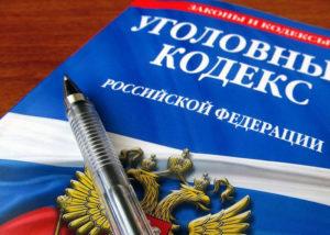 Примирение с потерпевшим при ДТП по ст. 264 УК РФ