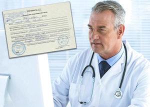 Как взять справку из наркологического диспансера?